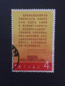 China culture revolution stamp, Genuine, rare, list #856
