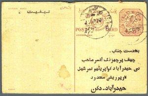 India Postal Stationery 8p Nizam's Dominions