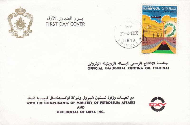 Libya 1968 10m Zueitina Oil Terminal on Large Official First Day Cover  VF