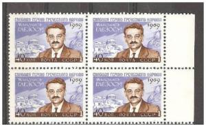Russia/USSR 1959,Manolis Glezos,Greek Communist,Block of 4,Sc 2270,MNH**