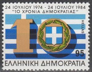 Greece #1508  MNH VF (V3338)