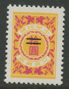 STAMP STATION PERTH Taiwan #? Postage Due Specimen MNH CV$?