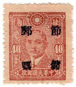 (I.B) China Revenue : Duty Stamp Definitive 40c (overprint)