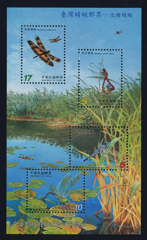 China - Taiwan 3505 MNH Insects, Dragonflies, Grasses