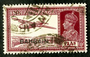 Bahrain Stamps # 31 Used XF
