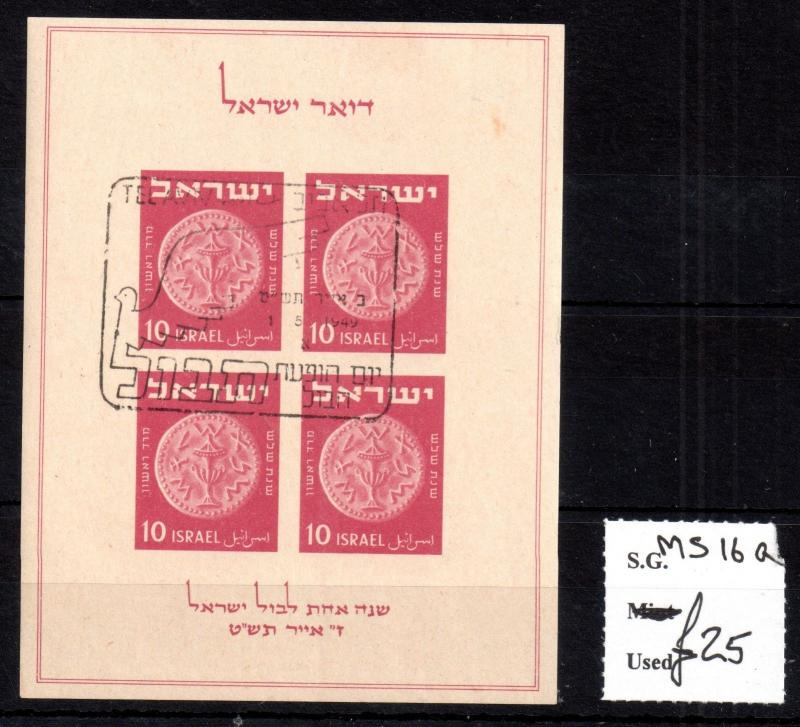 Israel 1949 Tabul 1st Stamp Exhibition mini sheet #16A WS7713