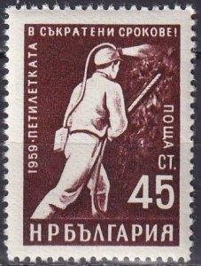 Bulgaria #1087 MNH  (S10572)