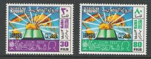 Kuwait 1979 Cultural Achievements of Arabs Scott # 782 - 783 MNH