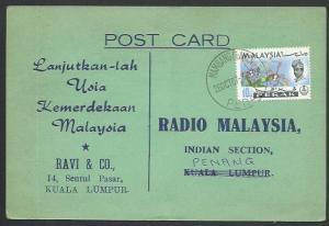 MALAYA PERAK 1967 Radio card MAMBANG DI-AWAN...............................65412