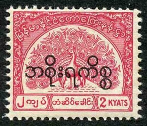 Burma Telegraph Official 1958 Barefoot 22 2k Carmine U/M