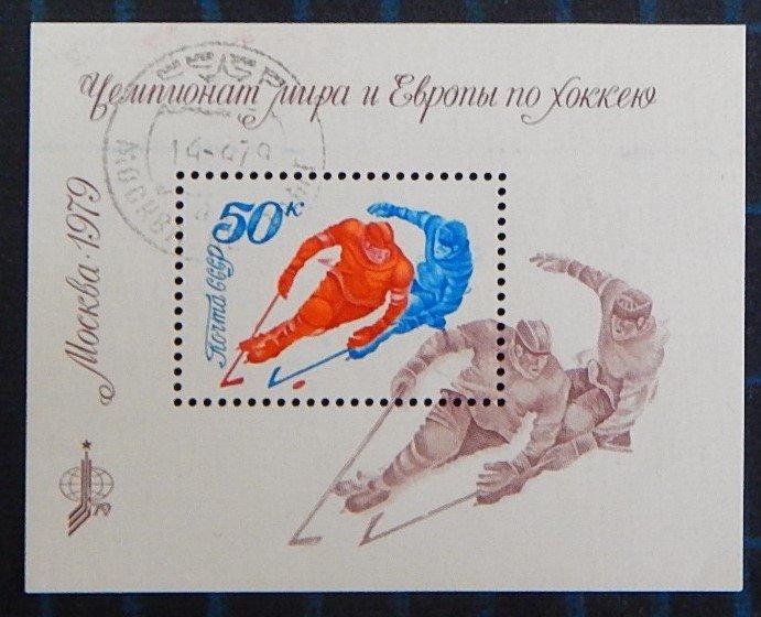 Block, Sports, Olympic Games, USSR, 1979, (2636-T)