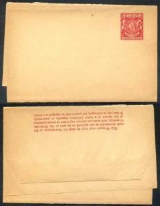 British East Africa QV 1 Anna Red Newspaper Wrapper Mint