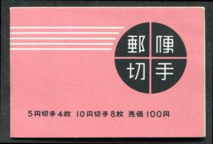 JAPAN 611b Booklet Mint NH, Booklet with 1 pane of 12