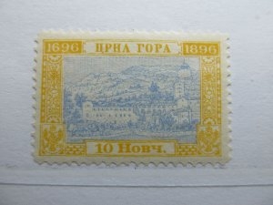 Montenegro 1896 10n Perf 11½ Fine MH* A5P16F283