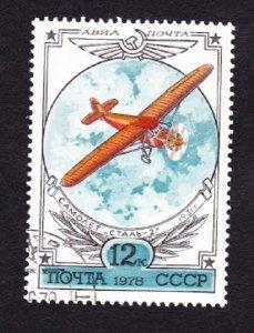 Russia C118 Airmail CTO Single