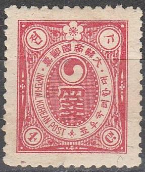 Korea #22 F-VF  Unused CV $40.00   (A14203)