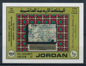 [96374] Jordan 1983 Letter Mohammed Royal Acad. Islamic Civilization Sheet MNH