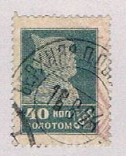 Russia 319 Used Soldier 1925 (R1103)