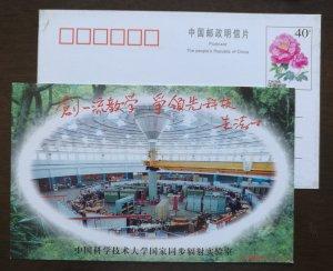 National Synchrotron Radiation Laboratory,CN98 University science technology PSC