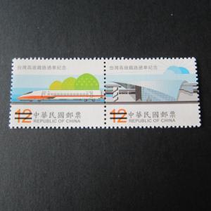 Taiwan Stamp SPECIMEN Sc 3716a-3716b High Speed Rail MNH
