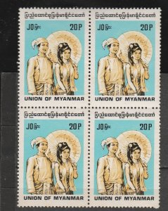 BURMA STAMP 1990 ISSUED CV $250 20P DEFINITIVE MYANMAR INSCRIBED BL OF 4,MNH