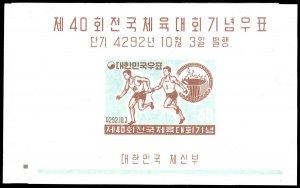 KOREA 292a-94a  Mint (ID # 90873)