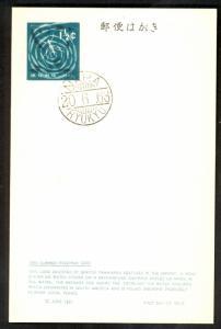 RYUKYU ISLANDS 1963 1 1/2c SUMMER GREETINGS Postal Card Sc UX24 NAHA FDC