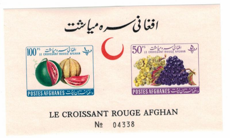 Afghanistan Scott #528-9 Imperforate Souvenir Sheet, Mint Never Hinged MNH, A...