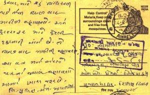 India Postal Stationery Tiger 15 Mosquito Malaria Amreli cds