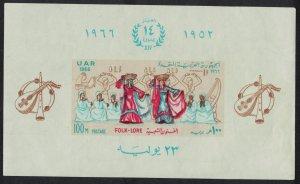 Egypt Arab Dancers MS 1966 MNH SG#MS890