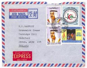 UU210 1970 KUWAIT EXPRESS AIRMAIL Commercial Cover {samwells-covers}