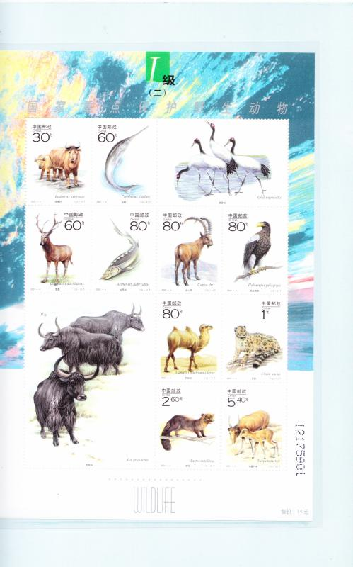 China 2001 Protected Wild Animals Sheet with Original Folder. Post Office Fresh