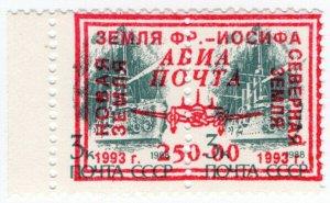 (I.B) Russia Postal : Franz Josef Land Overprint 250R