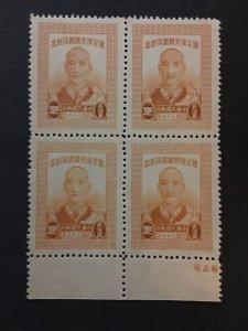 1946 China stamp BLOCK, UNUSED, JIANG JIESHI, MEMORIAL, Genuine, RARE, List 1381