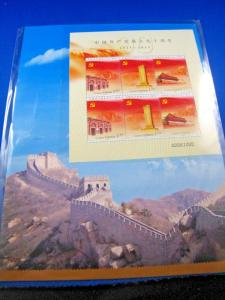 CHINA (PRC)  - PRESENTATION FOLDER OF 90TH ANNIVERSARY COMMUNIST PARTY  -MNH