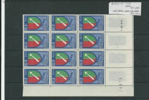 TRADE PRICE STAMPS ALGERIA PART CORNER OF SHEET MINT CONTROL NUMBERS  PRICE £10
