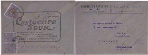 IRAN PERSIA TEHERAN 1928 PROSTATE MEDICINE AD TO SWITZERLAND