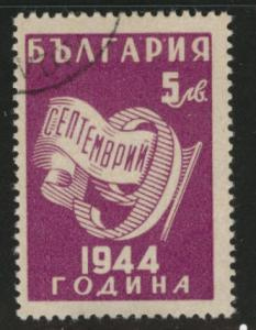 Bulgaria Scott 495 Used