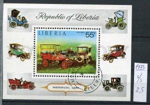 266252 LIBERIA 1973 year used S/S CAR history