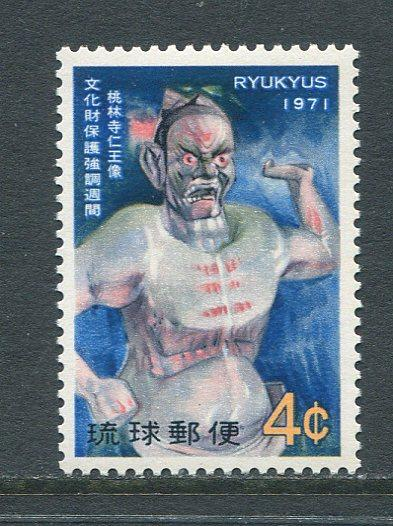 Ryukyu Islands 221 Mint NH. NO per item S/H fees