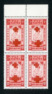 Ethiopia Stamps # 269 VF OG NH Error Double overprint Block 4