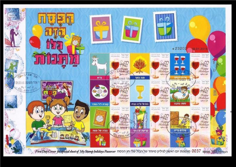 ISRAEL 2015 STAMPS PASSOVER GIFTS SHEET ON FDC