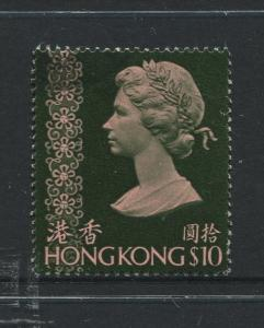 STAMP STATION PERTH Hong Kong #287 QEII Definitive Issue 1973 VFU  CV$8.00.