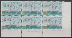 JAPAN 1965 MARITIME DAY Sc 846 CRN MGL BLOCKx6 OVPTD SPECIMEN MNH SHIP & GULLS