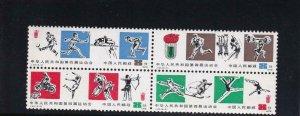 PRC: Sc #1496a, MNH (42405)