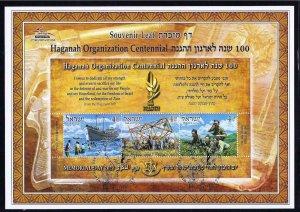 ISRAEL 2020 STAMPS HAGANAH ORGANIZATION CENTENNIAL MEMORIAL DAY SOUVENIR LEAF