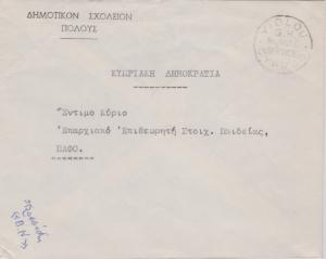 Cyprus Official Free Mail 1976 Yiolou G.R. Rural Service, Cyprus Domestic use...