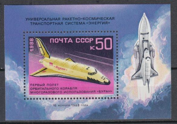 Russia - 1988 Buran Space Shuttle Sc# 5743 - MNH (9315)