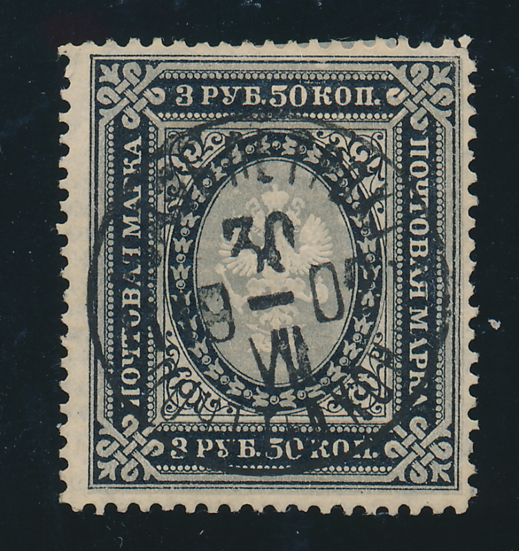 Russia Stamp Scott #53, Used - Free U.S. Shipping, Free Worldwide Shipping Ov...
