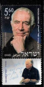 ISRAEL Scott 1453 MNH** stamp with tab